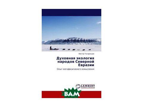 Духовная экология народов Северной Евразии Киев