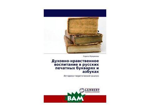Духовно-нравственное воспитание в русских печатных букварях и азбуках Киев