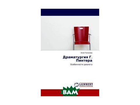 Драматургия Г. Пинтера Киев