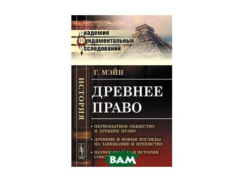 Древнее право: Его связь с древней историей общества и его отношение к новейшим идеям. Пер. с англ. Киев
