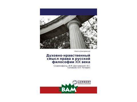 Духовно-нравственный смысл права в русской философии XIX века Киев