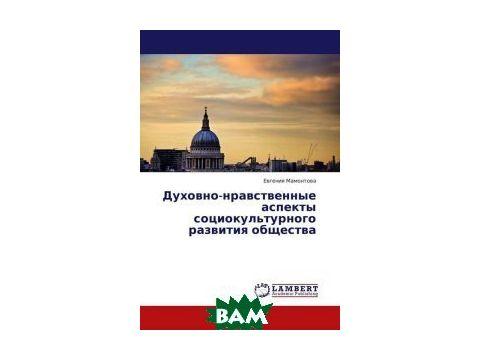 Духовно-нравственные аспекты социокультурного развития общества Киев