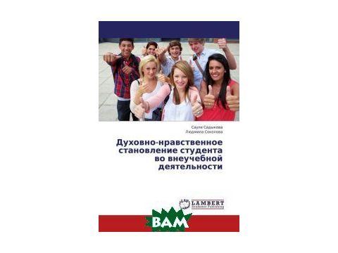 Духовно-нравственное становление студента во внеучебной деятельности Киев