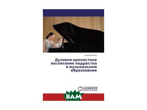 Духовно-ценностное воспитание подростка в музыкальном образовании Киев
