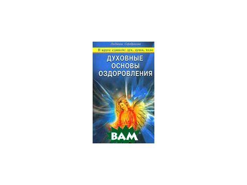 Духовные основы оздоровления Киев