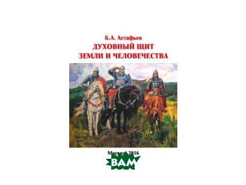 Духовный щит Земли и человечества Киев