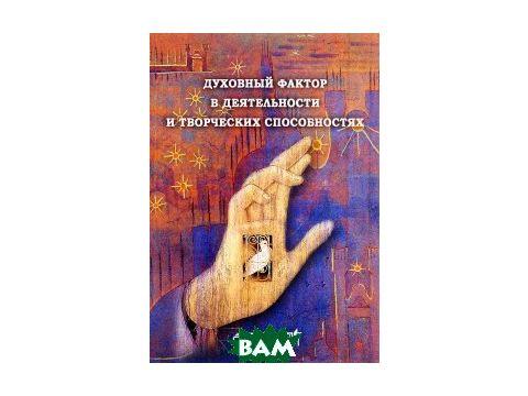 Духовный фактор в деятельности и творческих способностях Киев