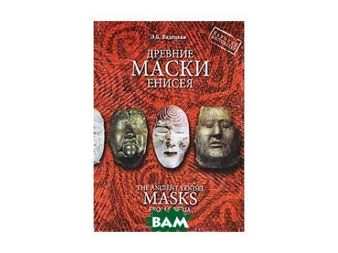 Древние маски Енисея Киев