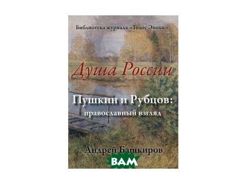 Душа России. Пушкин и Рубцов. Православный взгляд Киев
