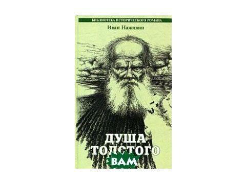 Душа Толстого Киев