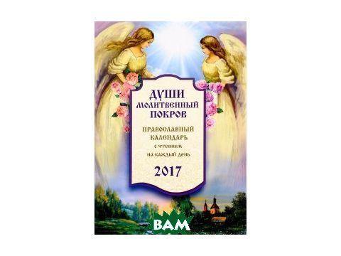 Души молитвенный покров. Православный календарь с чтением на каждый день. 2017 Киев