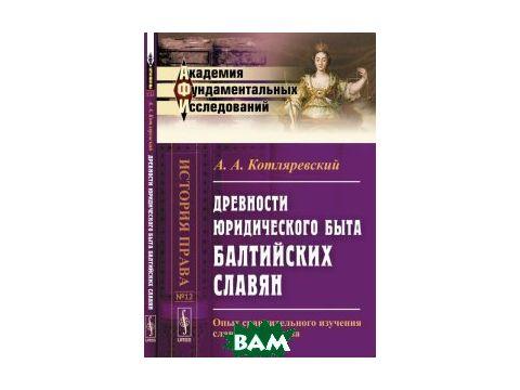 Древности юридического быта БАЛТИЙСКИХ СЛАВЯН: Опыт сравнительного изучения славянского права Киев