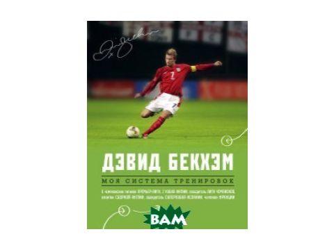 Дэвид Бекхэм. Моя система тренировок Киев
