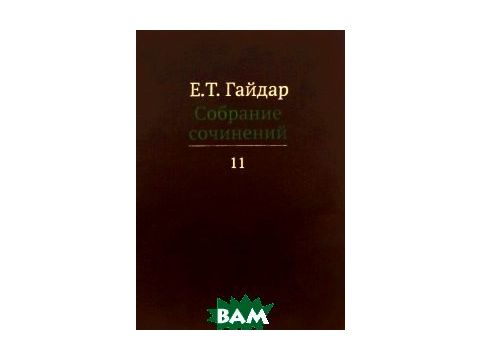 Е. Т. Гайдар. Собрание сочинений. В 15 томах. Том 11 Киев