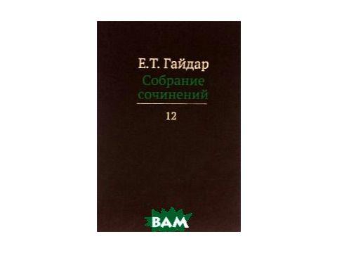 Е. Т. Гайдар. Собрание сочинений. В 15 томах. Том 12 Киев