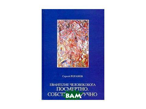 Евангелие человекобога посмертно. Собственноручно Киев