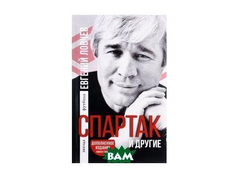 Евгений Ловчев.  Спартак  и другие Киев