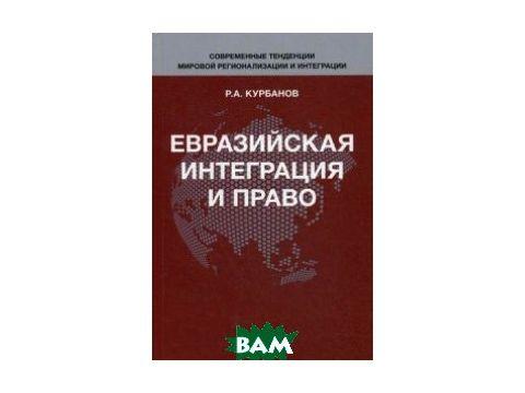 Евразийская интеграция и право Киев