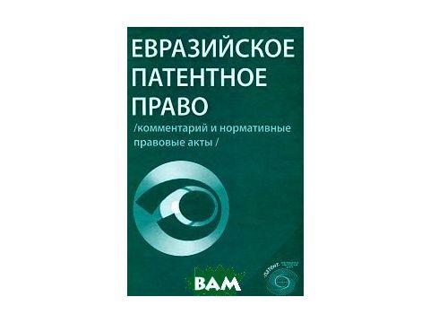 Евразийское патентное право (комментарий и нормативные правовые акты) Киев