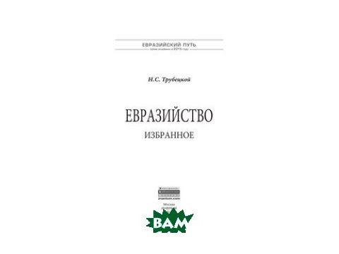 Евразийство. Избранное. Монография Киев