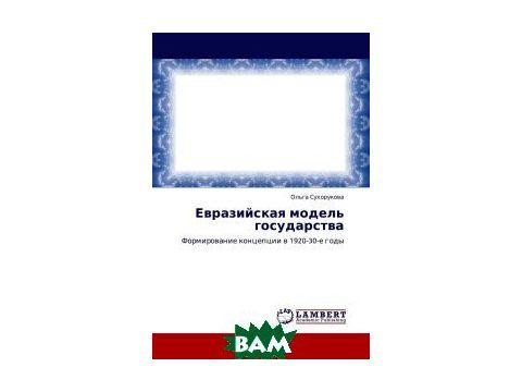 Евразийская модель государства Киев