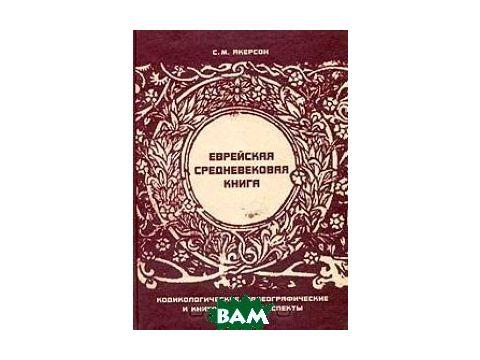 Еврейская средневековая книга. Кодикологические, палеографические и книговедческие аспекты Киев