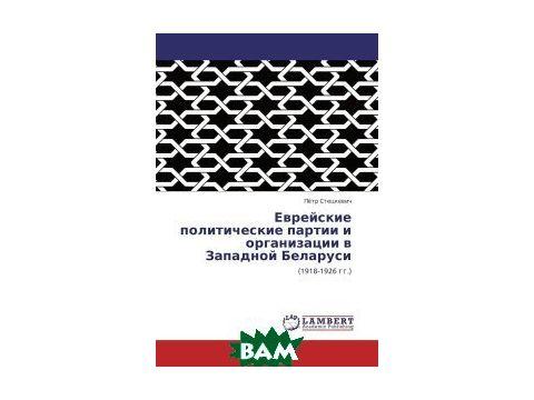 Еврейские политические партии и организации в Западной Беларуси Киев