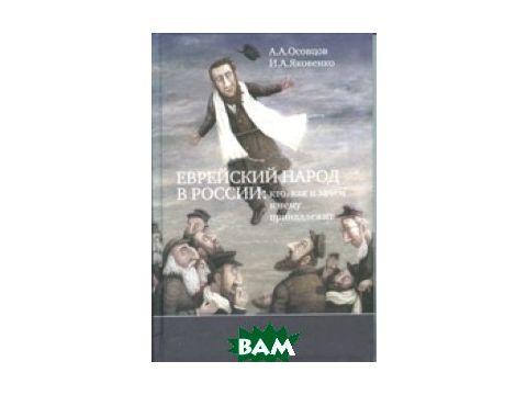 Еврейский народ в России. Кто, как и зачем к нему принадлежит Киев