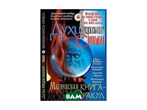 Духи предсказывают судьбу Киев