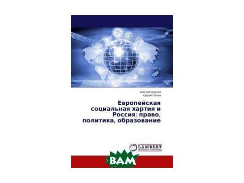 Европейская социальная хартия и Россия: право, политика, образование Киев