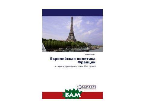 Европейская политика Франции Киев