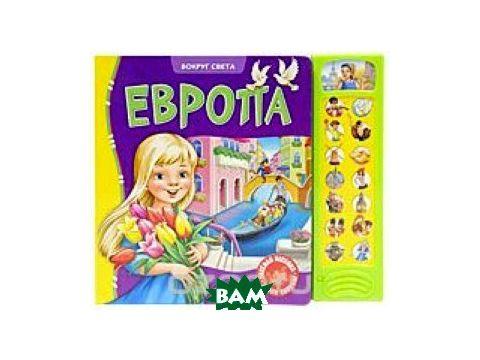Европа. Книжка-игрушка Киев