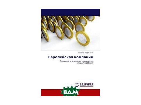 Европейская компания Киев