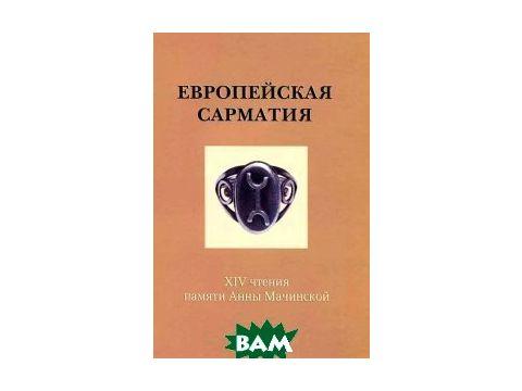 Европейская Сарматия Киев