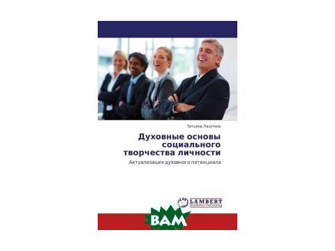 Духовные основы социального творчества личности Киев
