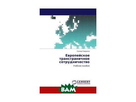 Европейское трансграничное сотрудничество Киев