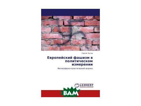 Европейский фашизм в политическом измерении Киев