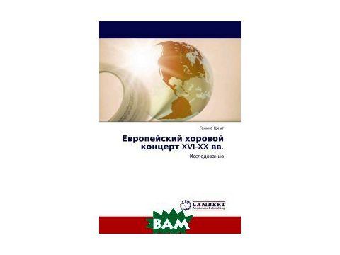 Европейский хоровой концерт XVI-XX вв. Киев