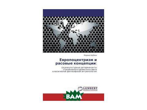 Европоцентризм и расовые концепции: Киев