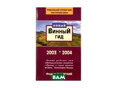 Евсевский винный гид. 2003-2004 Киев