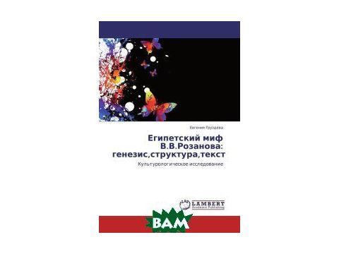 Египетский миф В.В.Розанова: генезис,структура,текст Киев