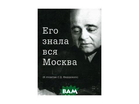 Его знала вся Москва Киев