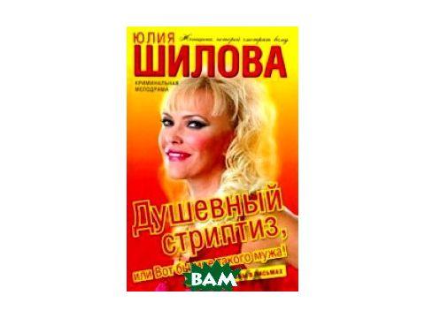 Душевный стриптиз, или Вот бы мне такого мужа! Киев