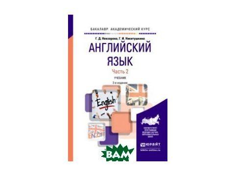 Английский язык в 2-х частях. Часть 2. Учебник для академического бакалавриата