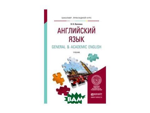 Английский язык. General&academic english. Учебник для прикладного бакалавриата