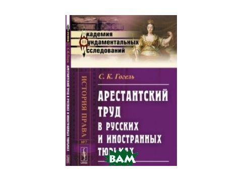 Арестантский труд в русских и иностранных тюрьмах