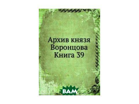 Архив князя Воронцова. Книга 39