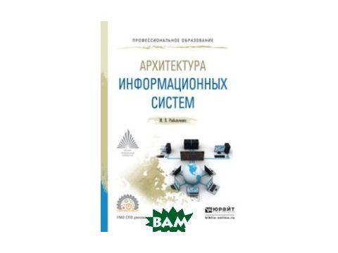 Архитектура информационных систем. Учебное пособие для СПО