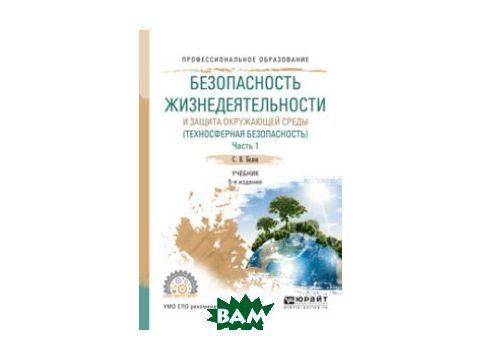 Безопасность жизнедеятельности и защита окружающей среды (техносферная безопасность) в 2-х частях. Часть 1. Учебник для СПО