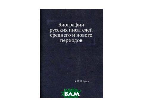 Биографии русских писателей среднего и нового периодов